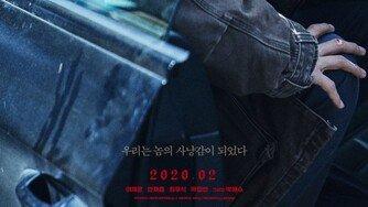 이제훈-박정민→최우식 '사냥의 시간' 캐릭터 포스터 공개