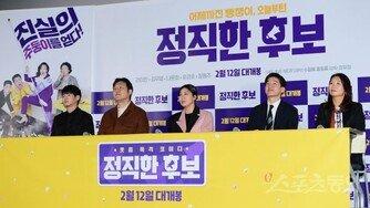[포토] 본격 코미디 영화 '정직한 후보' 언론시사회