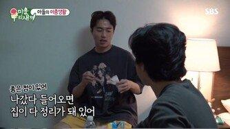 """'미우새' 조달환, 오민석 캥거루 하우스 목격 """"기생충 같아"""""""