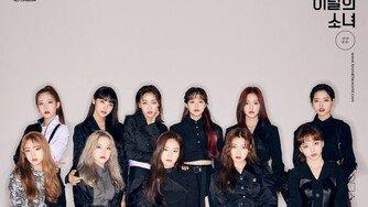이달의 소녀, 한터차트 글로벌 앨범 차트 정상