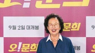 나문희, '오! 문희' 홍보 위해 '전참시' 출격…다음주 스튜디오 녹화 [공식입장]