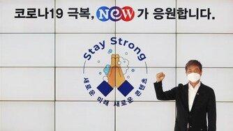NEW 김우택 회장, 코로나19 극복 '스테이 스트롱' 캠페인 참여