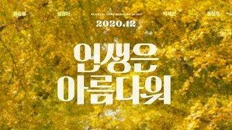 류승룡-염정아 뮤지컬 영화 '인생은 아름다워' 12월 개봉 확정 [공식]