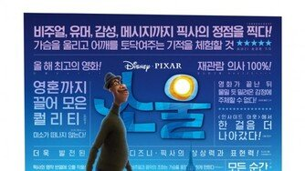 [DA:박스] '소울' 개봉 8일 만에 50만 돌파