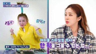 [DA:클립] '아이돌리그' 위아이 출연→산다라박, 기상 노하우까지