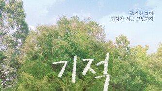 박정민X임윤아, '기적' 6월 개봉 확정 [공식]