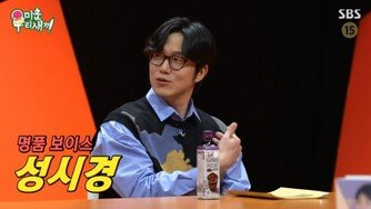 """[DA:리뷰] '미우새' 성시경, 스페셜MC→고은아 """"결혼보단 술"""" (종합)"""