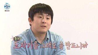 """[TV체크] '나혼자산다' 기안84 """"연애 쉽지 않아, 내가 별로인가?"""""""