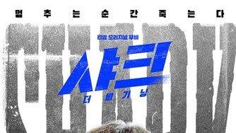 티빙 오리지널 '샤크 : 더 비기닝' 티저 포스터 공개
