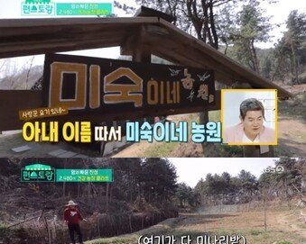 '편스토랑' 진성, 750평 초대형 농장 공개→암 투병 고백까지(ft.남진)
