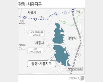 광명 시흥에 7만채 신도시…여의도 4배, 서울까지 20분