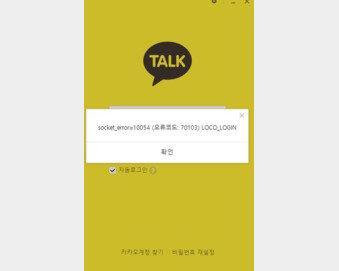 """[속보]카카오톡 로그인 오류 발생…""""긴급 점검 중"""""""