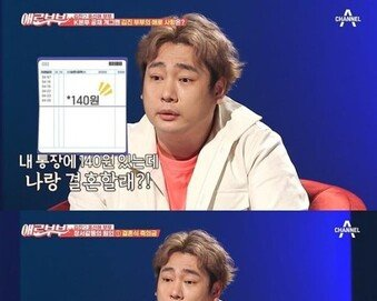 """잔고 140원으로 청혼한 김진 """"장모, 신부 측 축의금 안줘"""""""