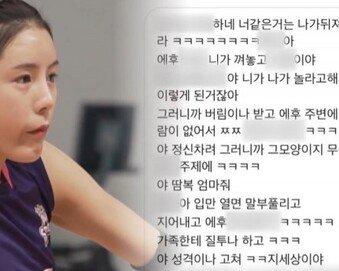 """이다영, 언니 이재영에 """"무릎 XX""""…남편은 외도 추가 폭로"""