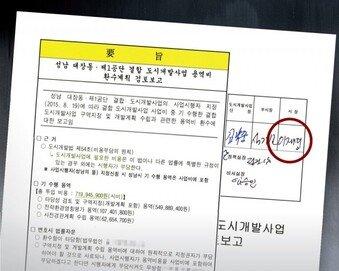 """[단독]李, 대장동 상세보고 문건 결재… 野 """"초과이익환수 삭제 몰랐겠나"""""""