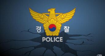 '한국여성 불법촬영' 영국인 구속 송치…198GB 소장물 삭제