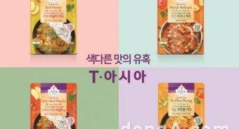 샘표 티·아시아키친, '인도·태국의 맛' 커리 신제품 4종 출시