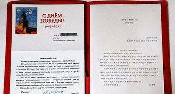 푸틴, 北항일빨치산 원로에 '2차대전 승전' 축전