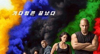'분노의 질주9' 개봉 하루 앞두고 예매 21만명 돌파