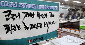 격화되는 내년 최저임금 심의…노동계, 이번주 '1만원 이상' 최초안 발표