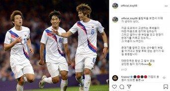 """기성용, 김학범호 후배들 응원 """"후회 없는 경기가 되길"""""""