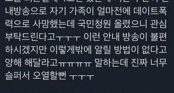 """""""퇴근길에 오열할 뻔"""" 4호선 안내 방송 """"가족이 데이트폭력으로 사망"""""""