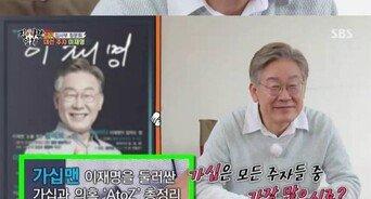 '집사부일체' 이재명 편 시청률 9%…윤석열 편 보다 1.6%p 높아