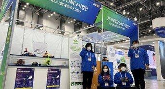 한라대 LINC+ 사업단, '대구 국제 미래자동차엑스포 2021' 참가