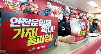화물연대 내달 총파업 선언…'안전운임 일몰제' 폐지 요구