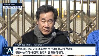 이낙연, 가짜 마케팅 단속하러호남행…만남 불발 '몸싸움'