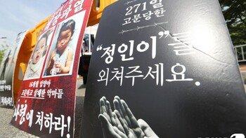 """""""정인양 보호책임 소홀""""…시민단체, 아동보호전문기관 재고발"""