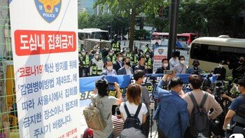 '3000명대 확진' 쇼크 속 '광화문 집결' 또 예고한 국민혁명당