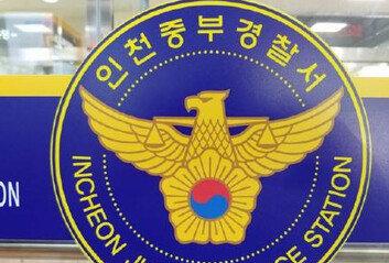 인천 공원서 쓰레기 소각중시신 추정 물체 발견…경찰 수사