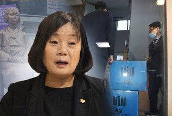 윤미향, 30일부터 '불체포특권'검찰은 언제쯤 소환?