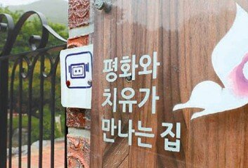 """""""위안부 운동, 정의연이'과잉 대표성' 갖게 된 이유는…"""""""