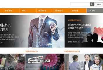 """KDI """"한국 여론 극좌·극우는극소수…이들 목소리 커서 양극화"""""""