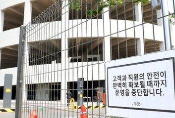 """""""자칫 코로나 배달"""" 이재명부천 쿠팡 물류센터 집합금지 명령"""