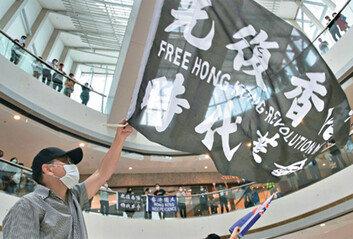中, 홍콩에 검찰-정보기관 설립 가능反中인사에 칼 뺄듯