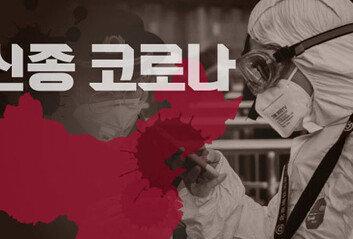 인천 일부 소형교회 '병 치료' 신유집회서 집단감염 발생 추정