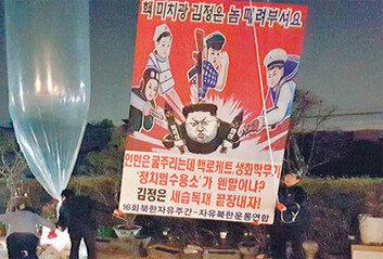 """美 인권단체 """"대북전단 금지법안터무니 없어…통제 대상 확대될 것"""""""