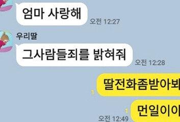 """최숙현 선수 부친 """"빵 20만원어치먹으라 고문…호소 외면당해"""""""