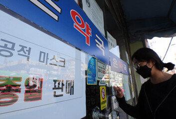 """[속보] 식약처 """"공적 마스크 공급 이달11일 종료"""" 시장 자율판매로 전환"""