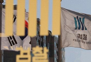 """현직 부장검사, 중앙지검 수사팀에""""편파 수사 의혹 해명하라"""" 비판글"""
