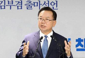"""김부겸, 당 대표 출마 공식 선언""""꽃가마 대신 노 젓겠다"""""""