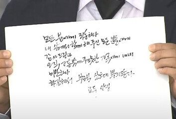"""박원순 시장 유서 공개 """"모든 분에게 죄송…고통만 준 가족에게 미안"""""""