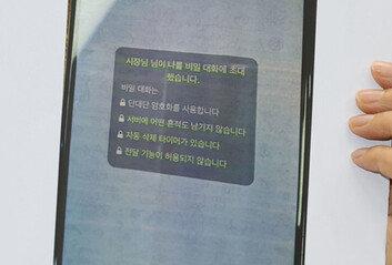 """""""4년간 성추행 당해… 서울시, 도움 요청 묵살"""""""
