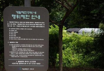 """""""그린벨트 해제되는 땅 어디에요?""""강남 일대 부동산 술렁"""