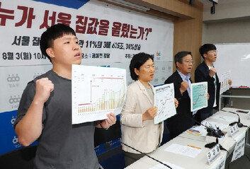 """경실련 """"8·4 부동산 대책서민 주거 안정 아닌 투기 조장"""""""