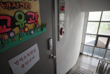 고양시 교회 집단감염 총 44명 반석교회 24명, 기쁨153교회 20명