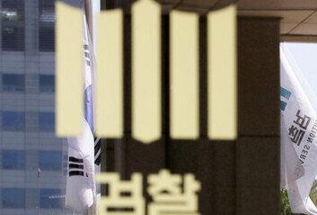 '추미애 아들 사건' 수사김남우 동부지검 차장검사 사의 표명